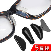 Silicone ATY glasses bazoo holds increased nasal cushion antiskid mat nose plate glass frame sunglasses sun glasses accessories