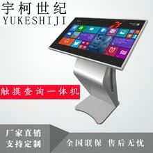 ユークセンチュリータッチスクリーンセルフチェックマシン43/50/55インチ水平広告のクエリコンピュータ端末