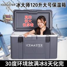 ведро под лед Ice master 0100031