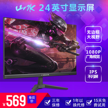 Display 22-inch Curved Surface Frameless LCD Screen 24-inch 2K High Definition Monitoring Desktop Computer Display