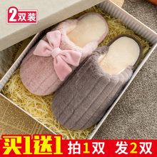 Buy one pair and one pair of household cotton slippers.