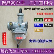Карбюратор для мотоцикла Cg125/150/175/200cc