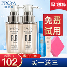 Paria BB cream, moisturizing, concealer, whitening, nude makeup, durable foundation, paalia official flagship store