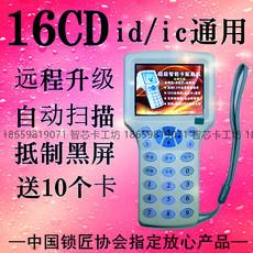 Пропускная смарт-карта 16Cd 19cd ICID