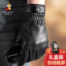 Scarecrow skin glove men winter leather, windproof and velvet thickening riding motorcycle, winter warm and waterproof.