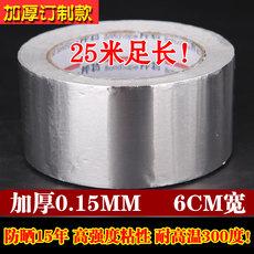Лента из алюминиевой фольги Bonthe 6cm
