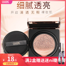 Air cushion BB cream, female naked makeup concealer, strong moisturizing, lasting isolation oil control, no makeup makeup, spotted foundation liquid CC cream.