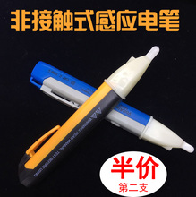 Multi function electrician intelligent line inspection of induction pen, check the home test pencil, zero wire wall