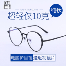 Products with eyeglasses, finished products, female anti blue ray radiation, pure titanium spectacle frame, super light flat frame, big face glasses holder.