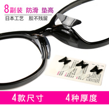 Glasses, nose brackets, sunglasses, silicone anti-skid nasal pads, eye frame fittings, decompression and heightening nasal stickers