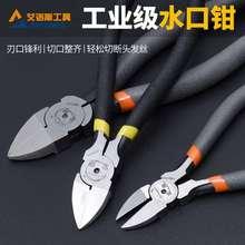 Hardware tool Shuikou pliers 5-inch diagonal pliers 6-inch cutting pliers thread cutting pliers electronic pliers tool pliers