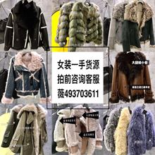 Shenzhen Nanyou leather fur integrated fur first-hand coat