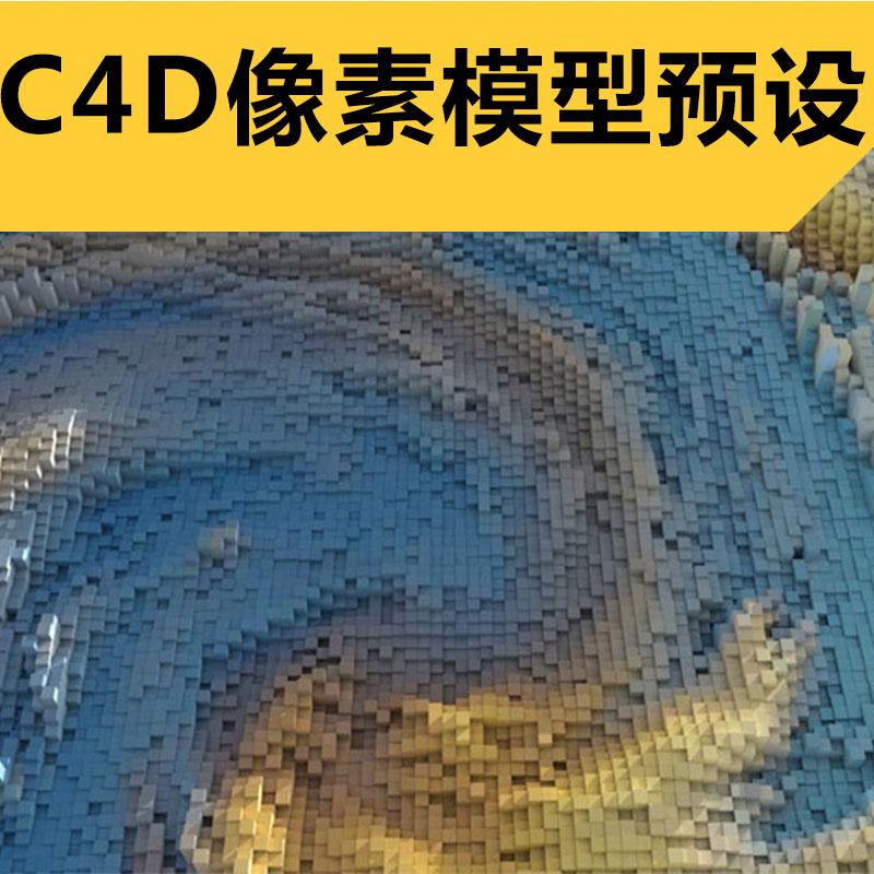 c4d插件下载 c4d插件设计 c4d插件制作 素材- 淘宝海外