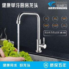 Kitchen hot and cold rotatable universal vegetable basin sink SUS304 stainless steel faucet single cold sink sink sink