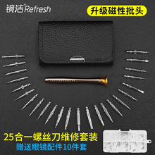 Small screwdriver fittings combination glasses, clocks and watches mobile phone maintenance and nursing tools screwdriver set glasses screwdriver frame