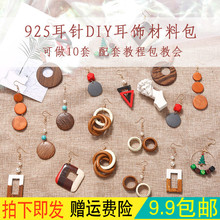 High end DIY self made earring earring accessories S925 adult ear clip raw material ear jewelry