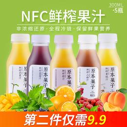 原本果子NFC果蔬汁鲜榨果汁饮料橙汁山楂蓝莓芒果混合装300ml*5