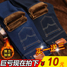 Winter stretch fit straight tube loose and thickened jeans