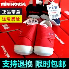 Детские ботинки с нескользящей подошвой MIKIHOUSE
