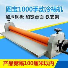 Ламинатор широкоформатный Bao 750MM 75CM