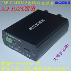 Пульт ДУ Mcswe USB-DMX512(1024 Freestyle+3D