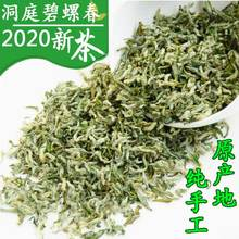 Biluochun 2018 new tea, Suzhou Dongting tea super green tea, Dongshan bulk, gift box 250g