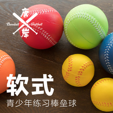 Super soft sponge for children's baseball, Pu softball for primary and secondary school students, new products for youth training, entertainment and games