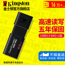 USB накопитель KingSton 64gu USB3.0 DT100G3