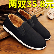 Winter old Beijing cloth shoes warm and plush work father's casual cotton shoes