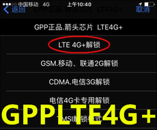 Слот для SIM-карты Gpp Iphone5c/5s/6s/7 LTE4G+