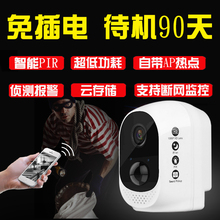 Home phone remote HD monitor set outdoor smart charging camera plug-in free network battery WiFi