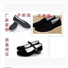 Обувь для янгэ