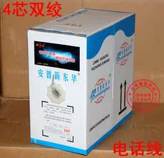 Телефонный кабель New Donghua 300