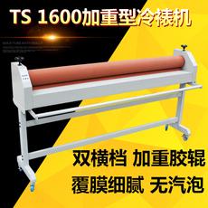Ламинатор широкоформатный 1600