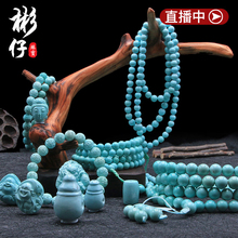 Binzai jewelry natural high porcelain Turquoise Pendant high blue no optimization 108 Round Beads Bracelet