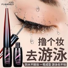 Net red flamingos Eyeliner Waterproof, sweat proof, non staining, long lasting no dizzy, dyed liquid hard head, genuine woman, adhesive, glue, lazy person.