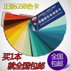 Цветовые карты China gsb GB GSB