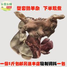 Другие 整套5斤熟羊杂碎做羊杂汤包含整个羊头羊心羊肝羊肺新鲜羊杂包邮