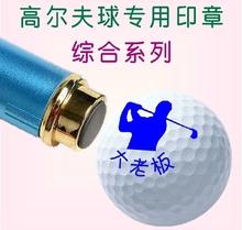 Golf stamp custom custom portrait series / golf products golf printing LOGO