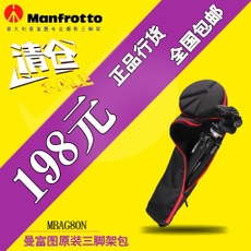 Чехол для штатива Manfrotto MBAG80N