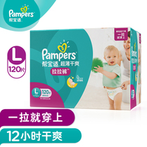 (CAT supermarket) pampers Huggies baby diapers L120 thin dry air men and women