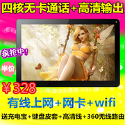 PAD Teclast / Taipower X98 Tablet PC HD de 10 pulgadas wifi Android quad-core ultrafino hay palabras de dibujos animados