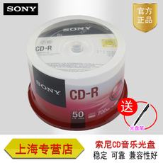 Диски CD, DVD Sony CD-R 48