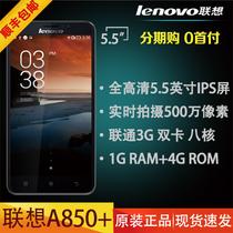 """����ُ����/�F؛ͬ�r��A850��� Lenovo/""""�� A850+�˺��֙C"""