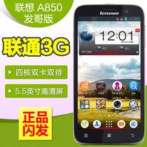 """��A850�l����r+���]��Lenovo/""""�� A850 5.5���� �p���ĺ��֙C"""