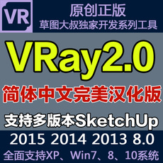 VRay2.0 For SketchUp8 2013 2014 2015