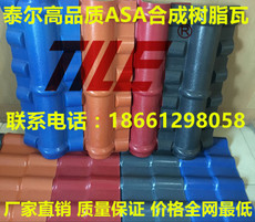 Шифер Thiel plastic industry 3.0mm