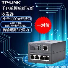 Трансивер TP /Link TP-LINK TL-FC311A-3+TLFC314B-3
