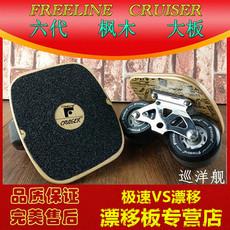 Дрифт-доска Freeline Cruiser