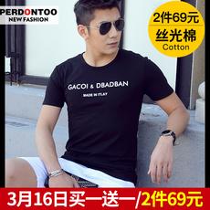 Футболка мужская Perdontoo S221